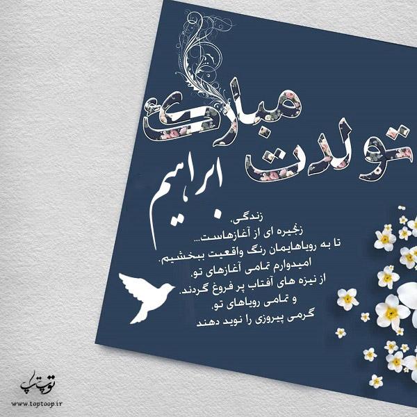 عکس نوشته تولدت مبارک ابراهیم جان