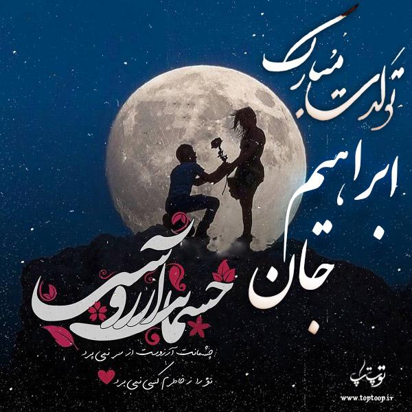 عکس نوشته جدید تولدت مبارک ابراهیم
