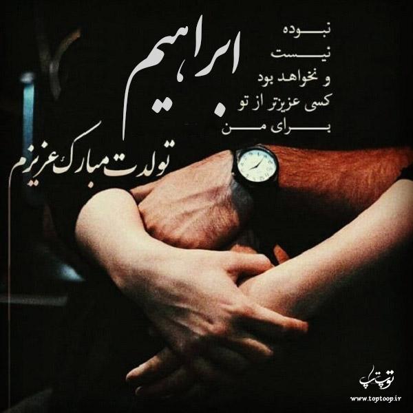 تصویر نوشته تولدت مبارک ابراهیم