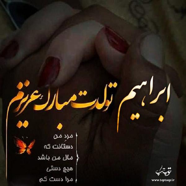عکس نوشته اسم ابراهیم تولدت مبارک