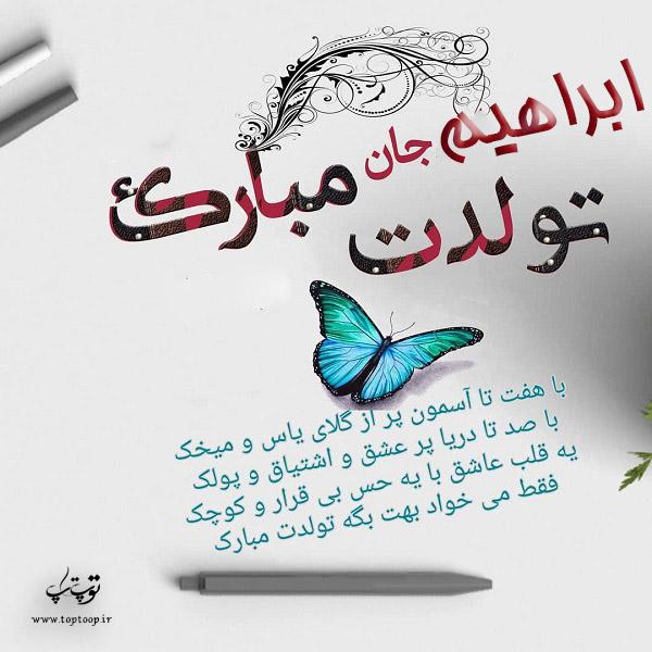 عکس نوشته تولدت مبارک با اسم ابراهیم