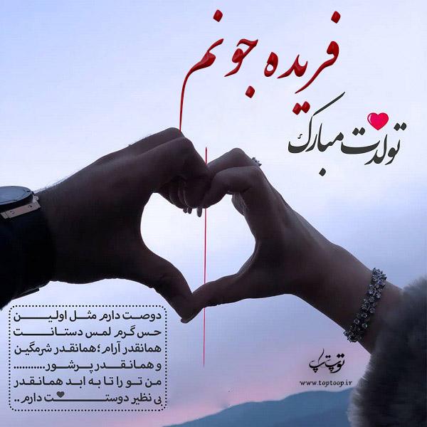 عکس نوشته ی تولدت مبارک فریده