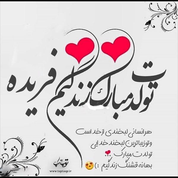 عکس نوشته های تولدت مبارک فریده