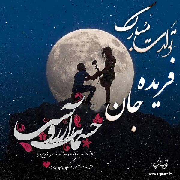 عکس نوشته فریده عزیزم تولدت مبارک
