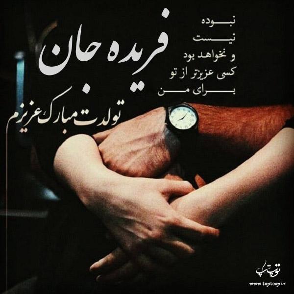 عکس نوشته تولدت مبارک فریده