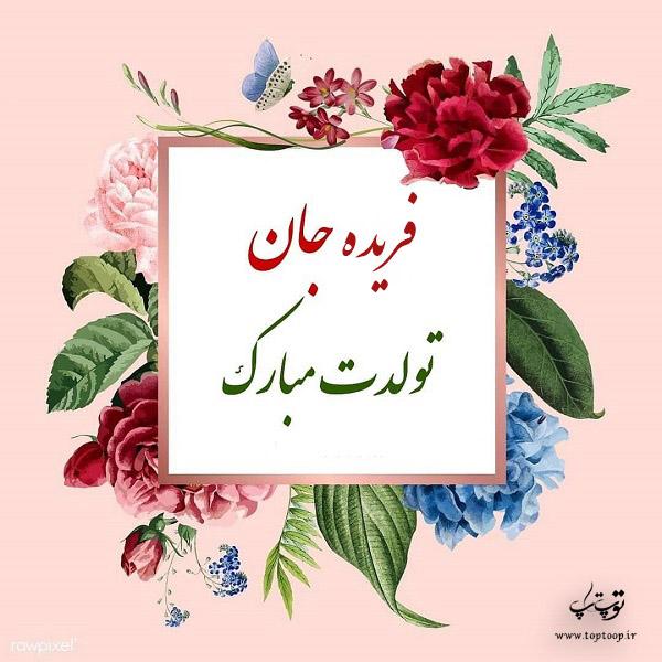 عکس نوشته تولدت مبارک فریده جان