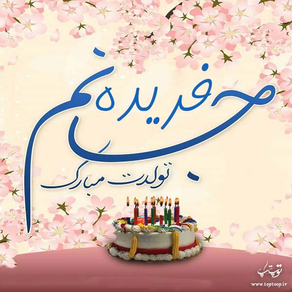عکس نوشته ی فریده جان تولدت مبارک