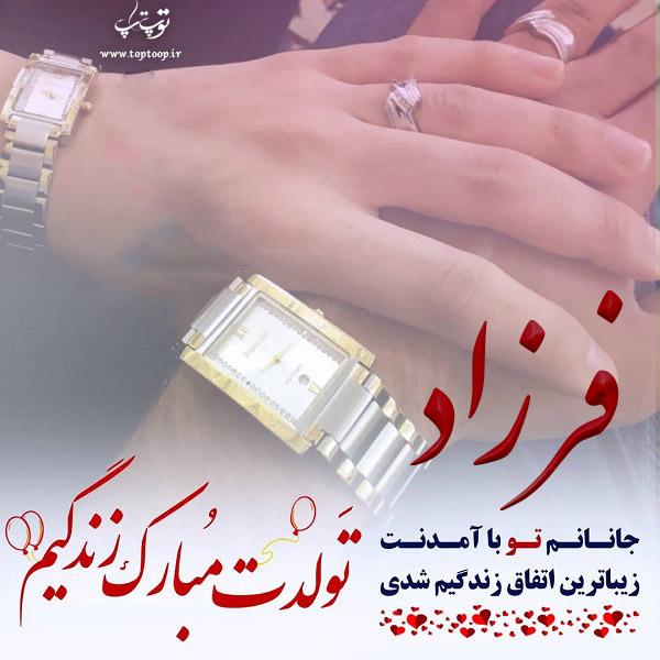 عکس نوشته فرزاد جان تولدت مبارک