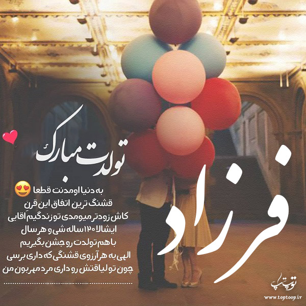 عکس نوشته جدید تولدت مبارک فرزاد