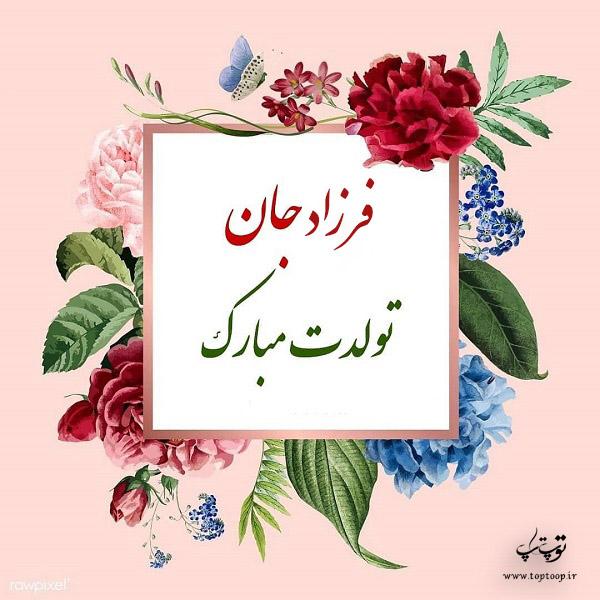عکس نوشته تولدت مبارک فرزاد جان