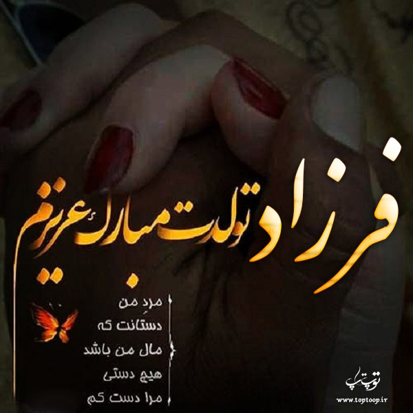 طراحی عکس تبریک تولد نام فرزاد