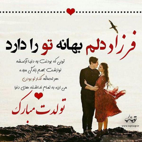 عکس عاشقانه تبریک تولد اسم فرزاد