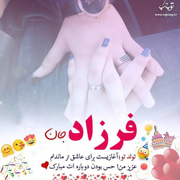 عکس نوشته فرزادم تولدت مبارک