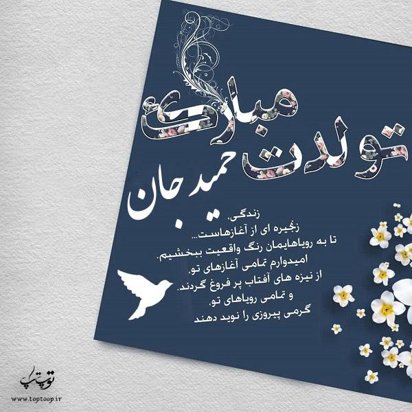عکس نوشته تولدت مبارک حمید جان