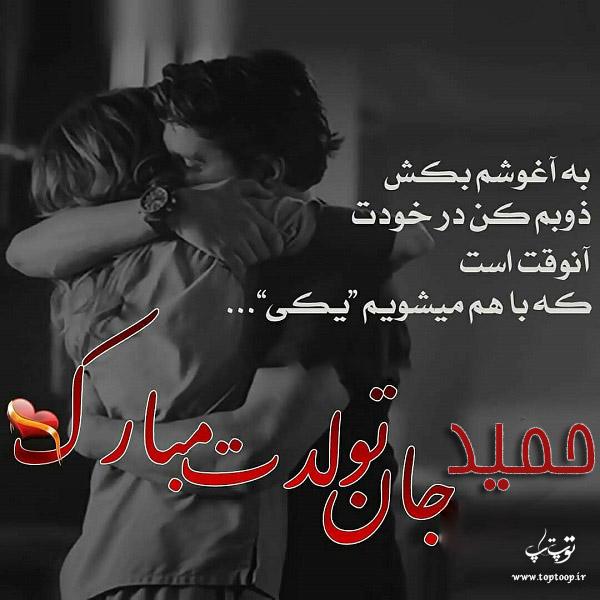عکس نوشته حمید عزیزم تولدت مبارک
