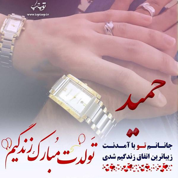 عکس با متن تولدت مبارک حمید