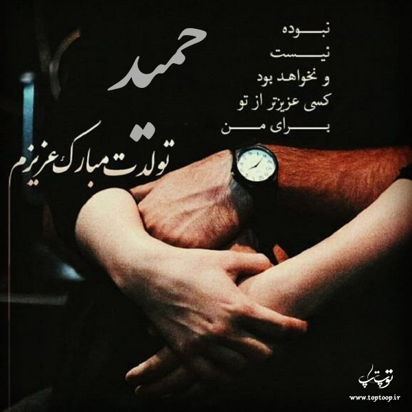 عکس نوشته تولد اسم حمید عاشقانه