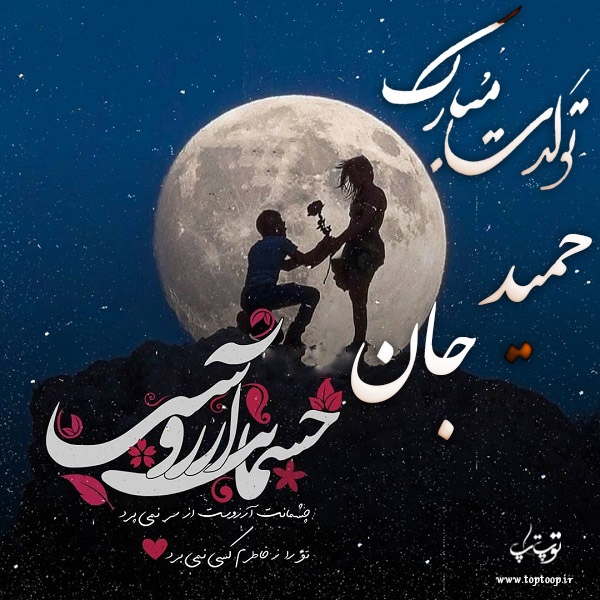 عکس نوشته جدید تولدت مبارک حمید