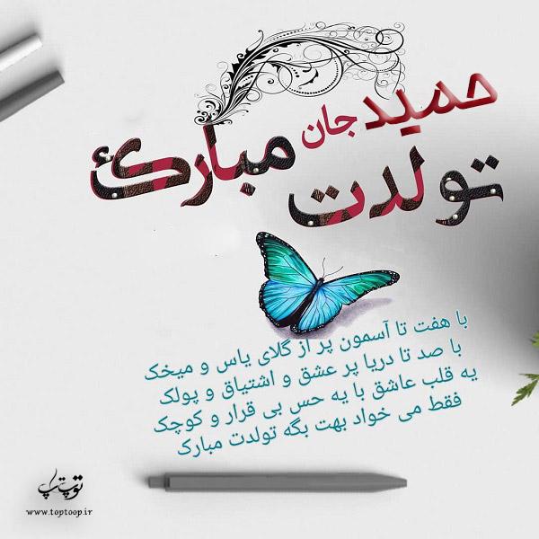عکس نوشته حمید جان تولدت مبارک