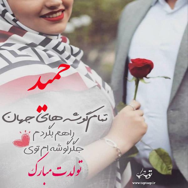 عکس نوشته تولدت مبارک حمید