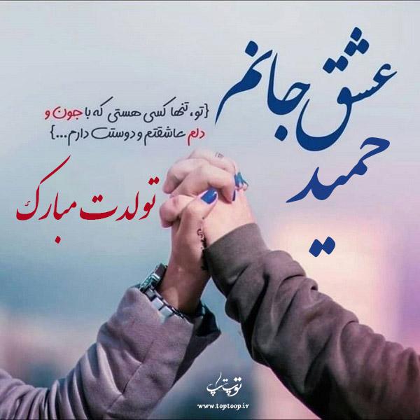 عکس عاشقانه تبریک تولد به نام حمید