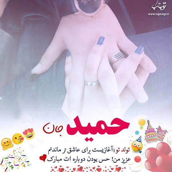 عکس نوشته تولد اسم حمید