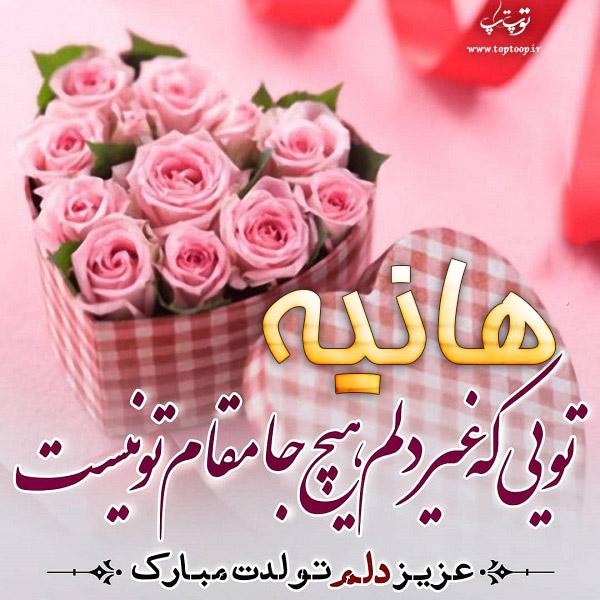 عکس نوشته تولدت مبارک اسم هانیه