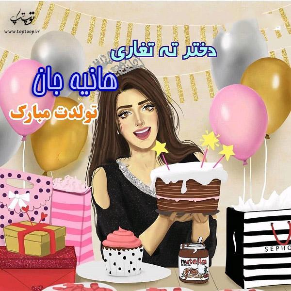 عکس نوشته تولدت مبارک هانیه جان