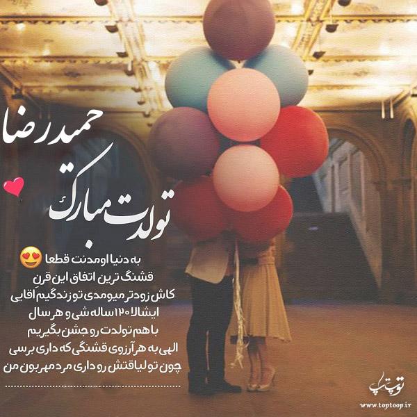 عکس نوشته حمیدرضا تولدت مبارک
