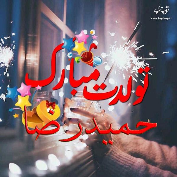 عکس نوشته تولدت مبارک حمیدرضا جان