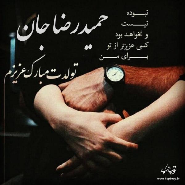عکس نوشته تولدت مبارک حمیدرضا