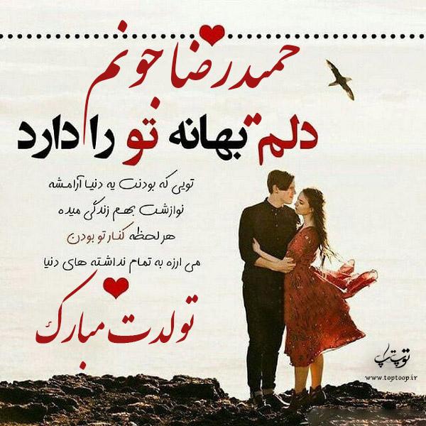 عکس نوشته تولدت مبارک به اسم حمیدرضا