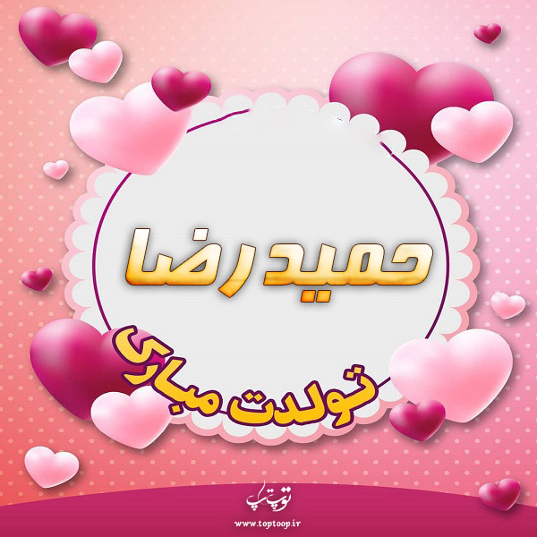 عکس نوشته عمو حمیدرضا تولدت مبارک