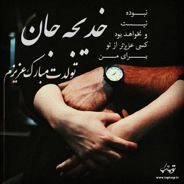 عکس نوشته تولدت مبارک به اسم خدیجه