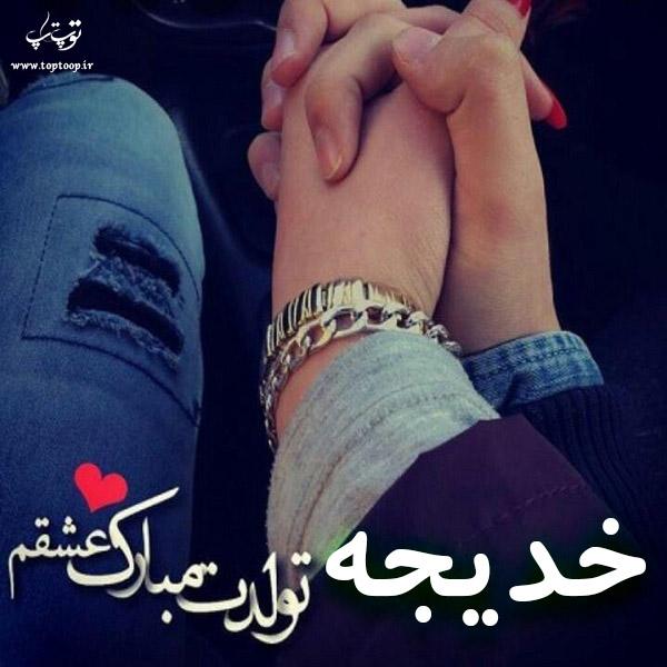 عکس نوشته خدیجه عشقم تولدت مبارک