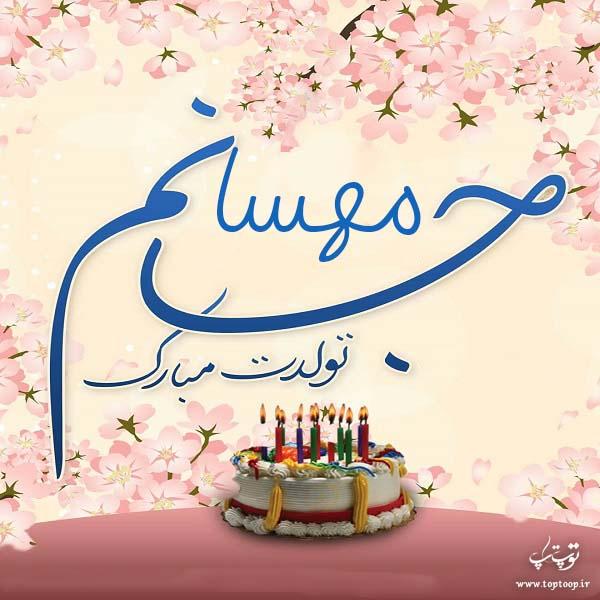 عکس نوشته ی تولدت مبارک مهسا