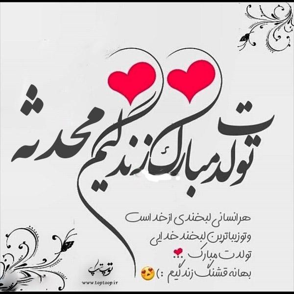 عکس نوشته اسم محدثه تولدت مبارک
