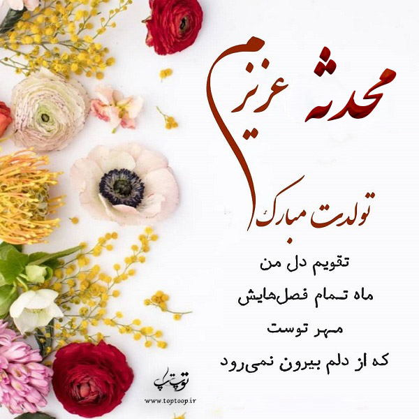 عکس نوشته تولدت مبارک اسم محدثه