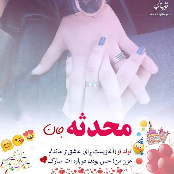 عکس نوشته ی محدثه تولدت مبارک