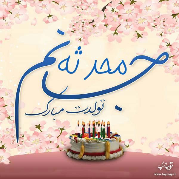 عکس نوشته محدثه عزیزم تولدت مبارک