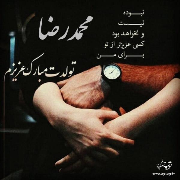 عکس نوشته تولدت مبارک محمدرضا جان