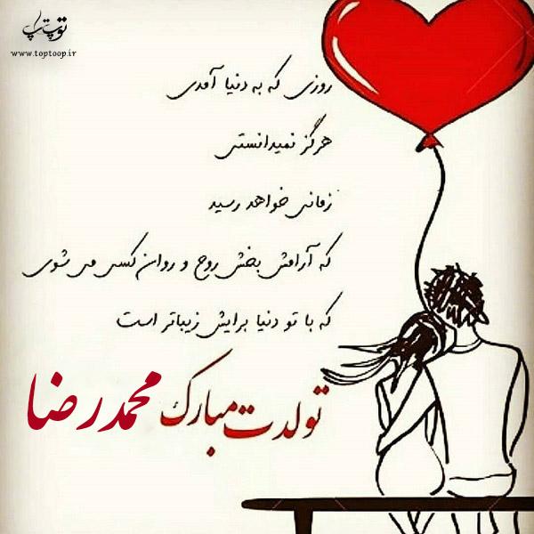 عکس نوشته تولد به اسم محمدرضا