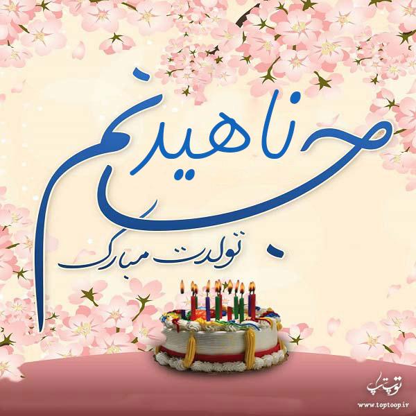 عکس نوشته ناهید جونم تولدت مبارک