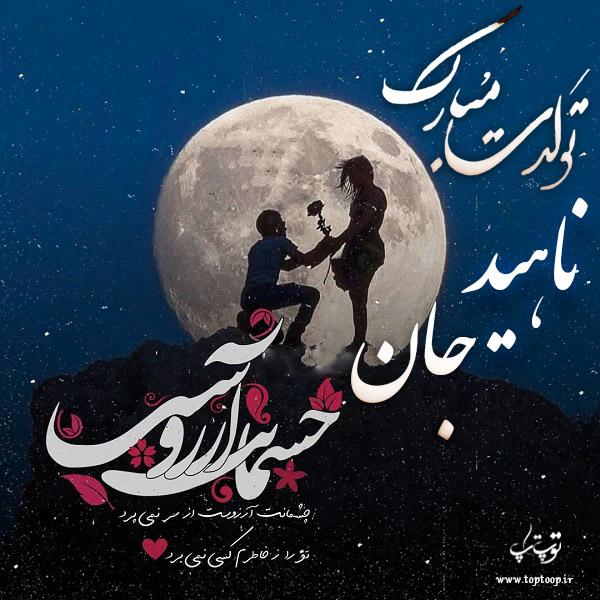 عکس نوشته جدید تبریک تولد اسم ناهید