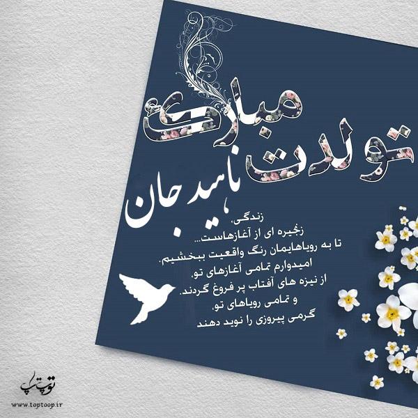 عکس نوشته ناهید جان تولدت مبارک