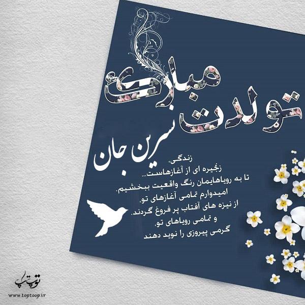 عکس نوشته تولدت مبارک نسرین جان