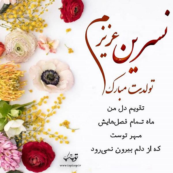 عکس نوشته نسرینم تولدت مبارک