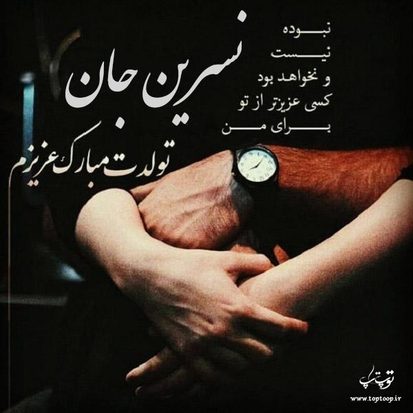 عکس نوشته نسرین عزیزم تولدت مبارک