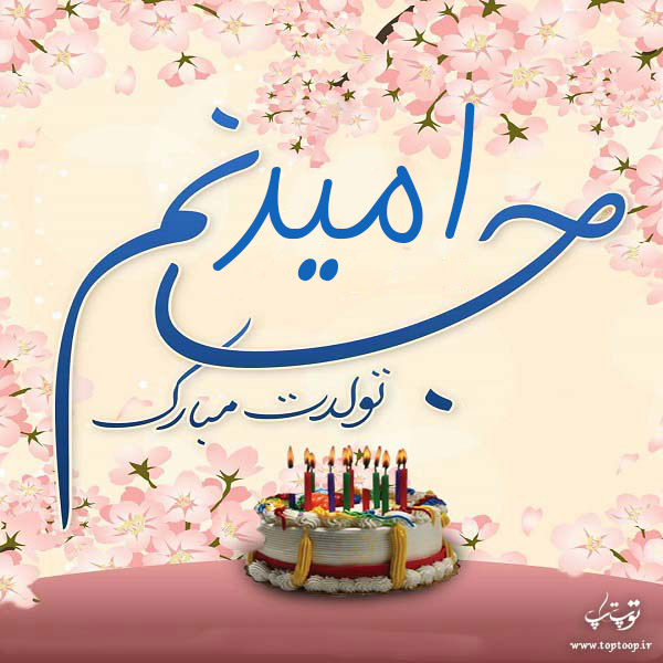 عکس نوشته امید جان تولدت مبارک