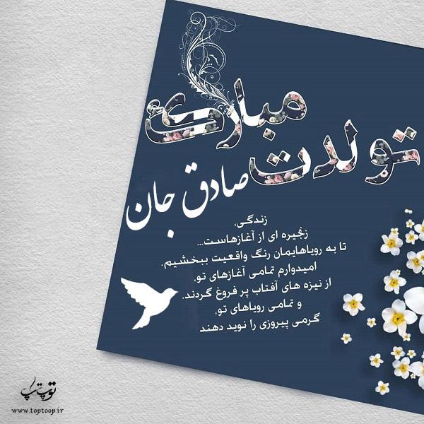 عکس نوشته تولدت مبارک صادق جان